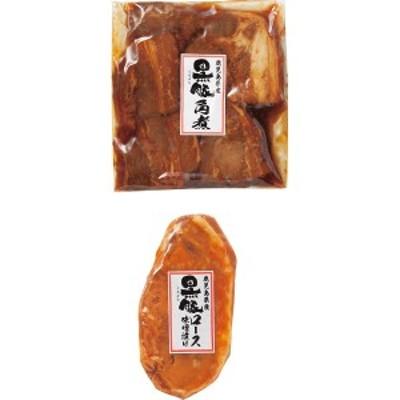 【送料無料】黒豚角煮 味噌漬セット【代引不可】【ギフト館】
