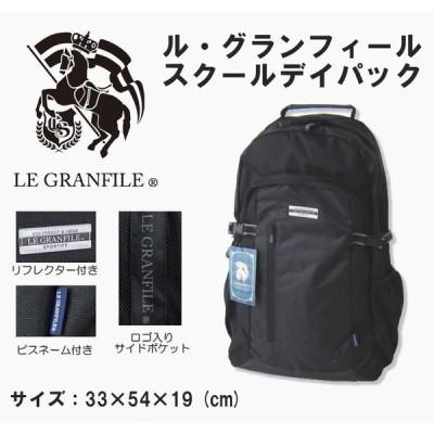 【LE GRANFILE】スクールデイパック /ル・グランフィール/ブラック/スクール/リュック/スクールバッグ/通学鞄/男の子/女の子/LG-DP10