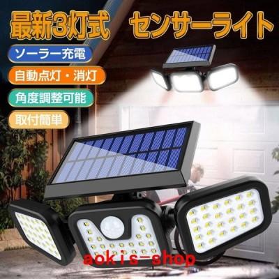 ソーラーライトLEDライトセンサーライト3灯式屋外ガーデンライト高輝度74LED光センサー人感センサーライト角度調整可能IP65防犯ライト防犯防災
