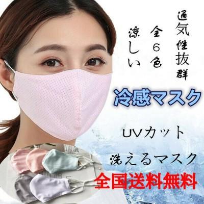 冷感マスク3枚 メッシュアイスシルクコットン 大人用 個包装 洗える冷たいランニング運動 メンズ レディース 個別清涼 繰り返し 即日発送 送料無料