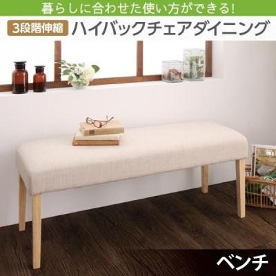 ダイニングベンチ 2人掛け コスタ ダイニング ベンチ 木製 2人 二人 二人がけ 長椅子
