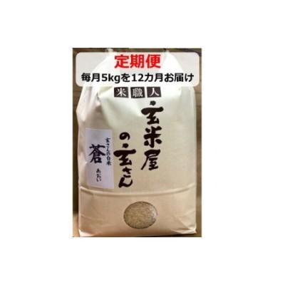 定期便 毎月お届け 玄米屋の玄さんオリジナルブレンド米 蒼5kg×12カ月