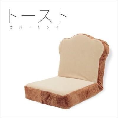 座椅子 食パン トースト 朝ごはん かわいい おしゃれ!パン座椅子シリーズカバーリング 「トースト」 テレワーク 在宅 おうち時間
