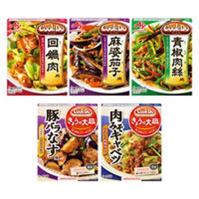 味の素味の素 CookDo(クックドゥ) きょうの大皿 人気メニュー5種セット(回鍋肉、麻婆茄子、青椒肉絲、豚バラなす、肉みそキャベツ)