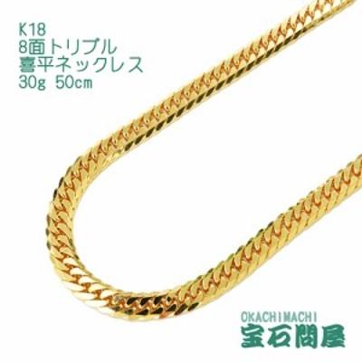 喜平ネックレス 18金 8面トリプル ネックレスチェーン 50cm 30g  K18  新品