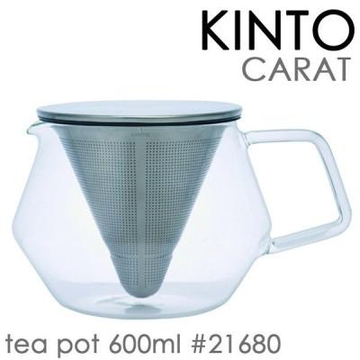 KINTO キントー CARAT ティーポット 600ml 21680