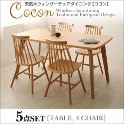 【送料無料】天然木ウィンザーチェアダイニング【Cocon】ココン 5点セット