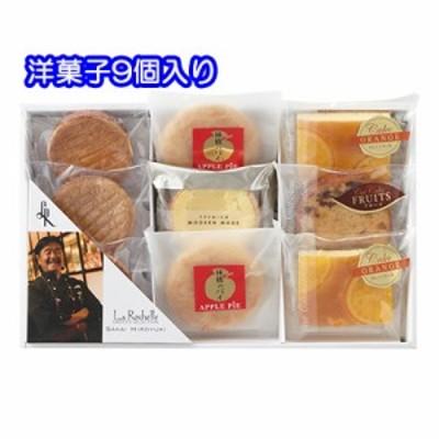 ●送料無料 ムッシュ坂井監修 洋菓子 9個入り ギフト セット 31243