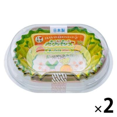 東洋アルミエコープロダクツおべんとケースベジパンズ オーバルミニ お弁当 おかずカップ 子供 おかずケース S1748 1セット(30枚入×2個) 東洋アルミエコープロダクツ