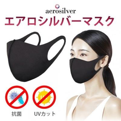 エアロシルバーマスク ウイルス UV 洗えるマスク 繰り返し 銀抗菌 吸汗速乾 消臭効果 aerosilver レディース メンズ 男女兼用 花粉 ネコポス