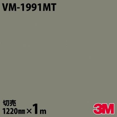 ★ダイノックシート 3M ダイノックフィルム VM-1991MT 1220mm×1m単位 冷蔵庫 車 バイク 壁紙 インテリア リフォーム オフィス クロス カッティングシート