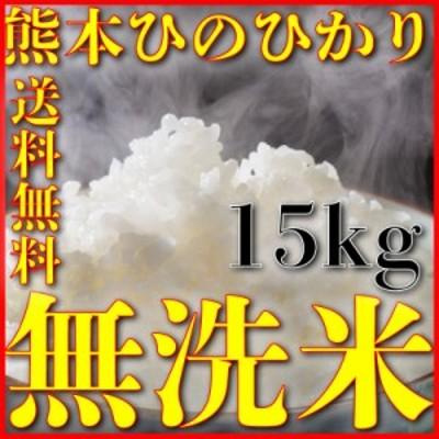 米 15kg 九州 熊本県産 ひのひかり 無洗米 令和元年産 ヒノヒカリ 送料無料 5kg3個 精白米 くまもとのお米