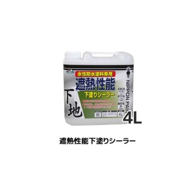 塗料 遮熱性能下塗りシーラー 4L*NP-SYSE-400-WH