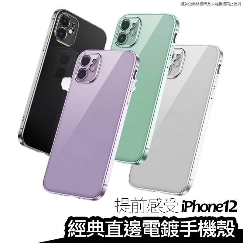 魔方直邊電鍍透明手機殼 適用於 iPhone12 11 Pro Max XR Xs 7/8 SE2 Mini 防摔殼