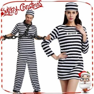 即納 ハロウィン コスプレ 衣装 サンタ コスプレ 囚人 囚人服 ダンス イベント パーティー 仮装 コスチューム クリスマス 衣装