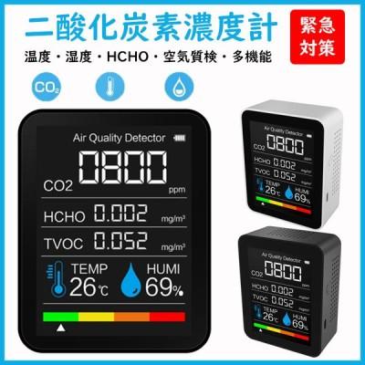 二酸化炭素濃度計測器 co2濃度測定器 飲食店 店舗施設 コロナ対策 二酸化炭素計測器 co2センサー co2測定器 空気質検知器 温度 湿度 USB充電 換気 濃度測定