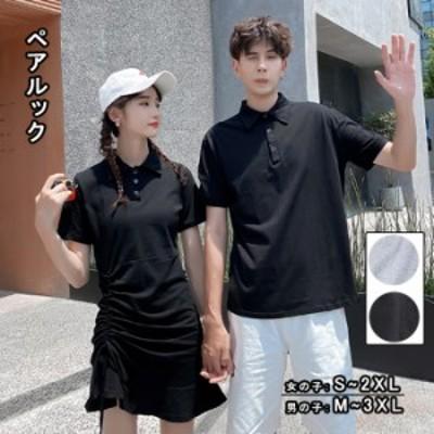 ペアルック カップル レディース ワンピース メンズ半袖Tシャツ+半パンツ カップルお揃い ポロ襟 ペアTシャツ 夫婦 恋人 韓国風 記念日