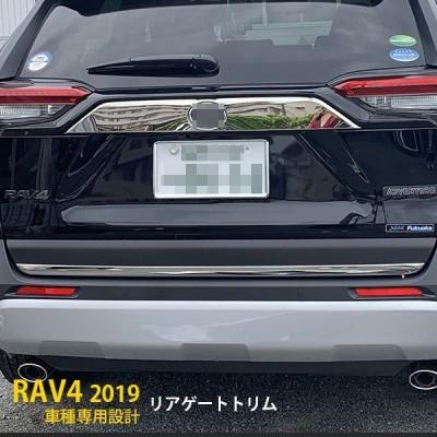 トヨタ 新型 RAV4 ラブ 2019年 リアゲートガーニッシュ バックドアトリム ステンレス製 鏡面仕上げ 外装 カスタム パーツ 1pcs kj4319