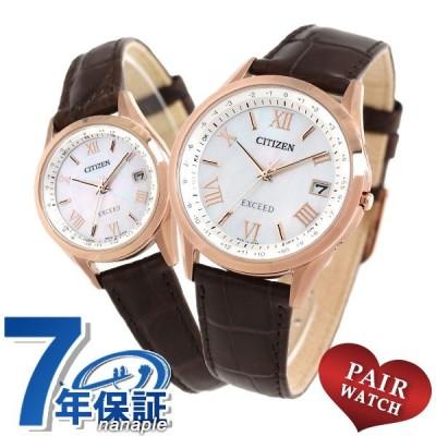 15日は当店なら全品5倍でポイント最大16倍 ペアウォッチ シチズン エクシード エコドライブ電波時計 革ベルト 腕時計 CITIZEN