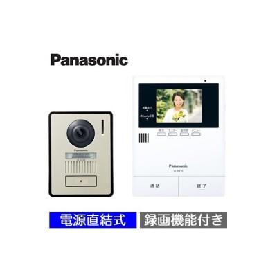 VL-SE35XL パナソニック Panasonic カラーテレビドアホンセット 2-2タイプ 基本システムセット 約3.5型カラー液晶 LEDライト 録画機能付き