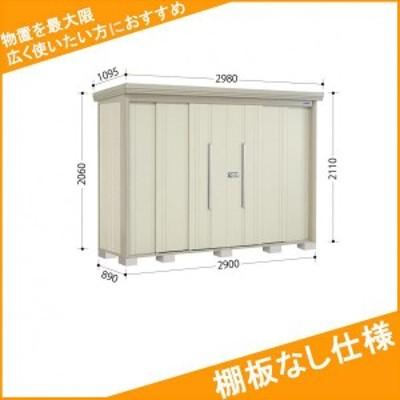 物置 屋外 おしゃれ タクボ物置 ND/ストックマン 棚板なし仕様 ND-2908 一般型・多雪型 標準屋根