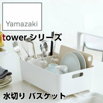 【YAMAZAKI/山崎実業】 水切り バスケット tower タワー ホワイト 02452