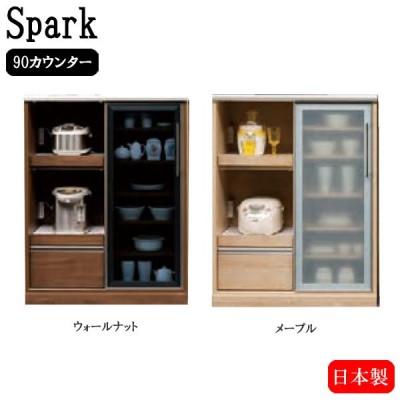 キッチンカウンター(スパーク 90カウンター)日本製 レンジ台 リビング キッチン収納 引出し 台所 幅90