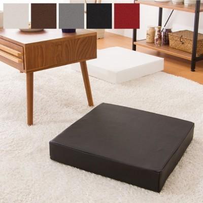 座布団 合皮 レザークッション 45×45×厚さ8cm 正方形 四角 無地 レザー調 高反発 ウレタン クッション 椅子 フロアクッション 座布団