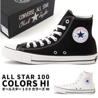 【送料無料】 CONVERSE コンバース ハイカットスニーカー ALL STAR 100 COLORS HI オールスター カラーズHI 定番カラー 1CK558/1CK561 メ