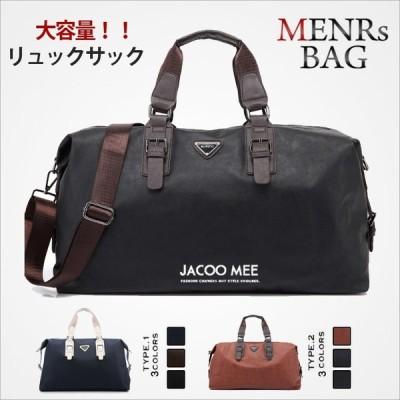 ボストンバッグ メンズ ショルダーバッグ トートバッグ 大容量 通勤 2way バッグ かばん 鞄 PC収納可 出張 旅行 送料無料