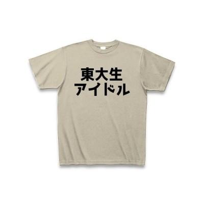 東大生アイドル Tシャツ(シルバーグレー)