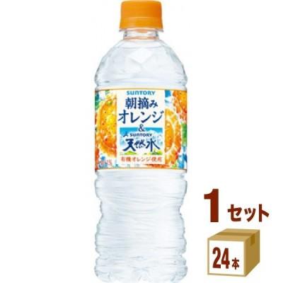 サントリー 朝摘みオレンジ&サントリー天然水540ml×24本