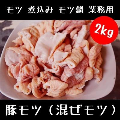 豚肉 豚モツ (混ぜモツ) 500g×4パック 2キロセット