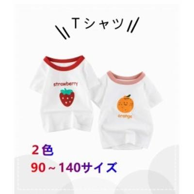 シャツ 半袖 キッズ 夏のアイテム コットン 男の子 女の子 2色 イチゴ オレンジ 90~140 子供用ドレス tシャツ プレゼント