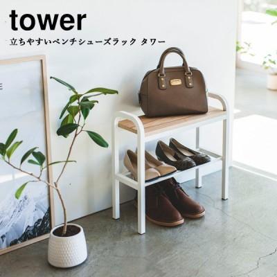 玄関収納 山崎実業  YAMAZAKI tower 立ちやすいベンチシューズラック タワー ホワイト