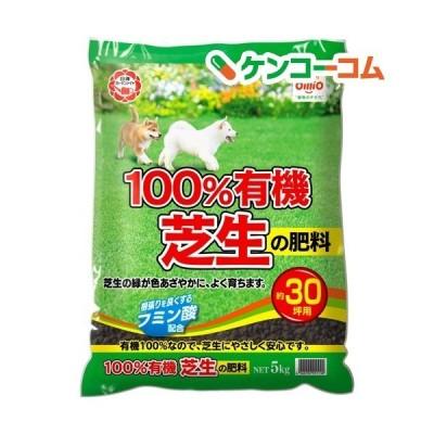 100%有機 芝生の肥料 ( 5kg )