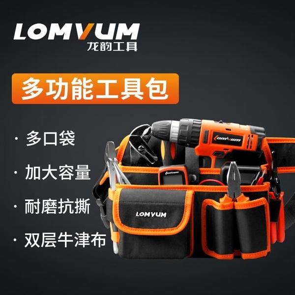 工具包 電工工具腰包多功能維修包帆布大加厚工具腰帶組合腰包工具包 快速出貨