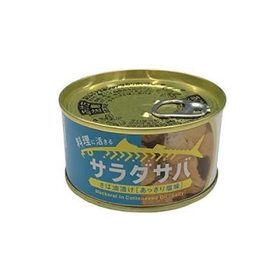 鯖缶 サラダさば(さば油漬け)170g缶(固形量:110g)