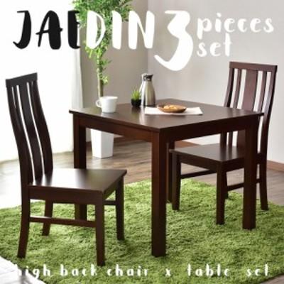 ダイニングセット 3点 テーブル チェア 80cm幅 リビング ダイニングテーブル ジャルダン 3点セット インテリア家具 おすすめ おしゃれ 北