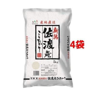 令和元年産 佐渡産コシヒカリ ( 5kg*4袋セット(20kg) )