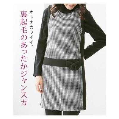 ジャンパー スカート 大きいサイズ レディース ウエストリボン 配色切替 L/LL/3L ニッセン nissen