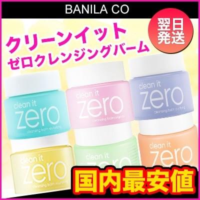 (翌日発送) 国内最安値 BANILA COクリーンジェロクランベリー/Clean it zero cleansing balm 韓国コスメ/クレンジングオイル/SNS話題商品 バニラコ