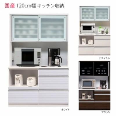キッチン収納 食器棚 完成品 レンジ台 激安 キッチンボード ダイニングボード ホワイト 白 ブラウン ナチュラル 幅120cm 国産