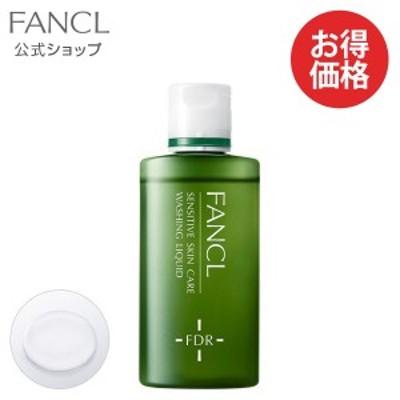乾燥敏感肌ケア 洗顔リキッド 1本 【ファンケル 公式】