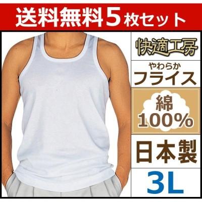 5枚セット 快適工房 ランニングシャツ 3Lサイズ グンゼ KH5020-3L-SET