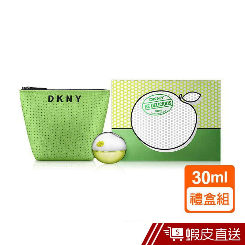 DKNY青蘋果淡香精30ml禮盒組  現貨 蝦皮直送