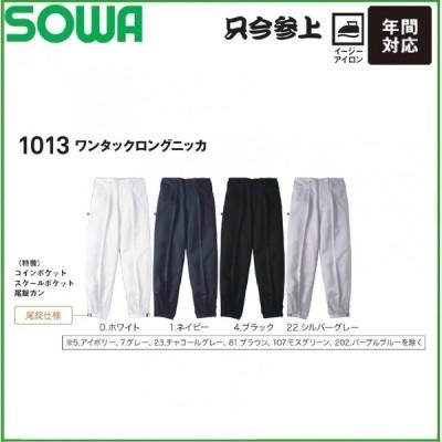 ワンタックロングニッカ 桑和 SOWA 1013 73cm〜100cm