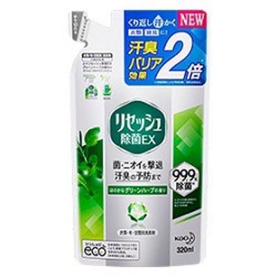 【花王】リセッシュ除菌EX グリーンハーブの香り つめかえ用 320ml ※お取り寄せ商品