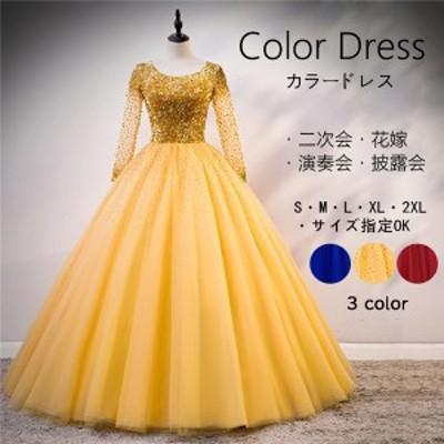 綺麗な カラードレス イエロー ウェディングカラードレス 刺繍スパンコール付き ワインレッド ブルー 発表会 演出舞台 二次会ドレス イベ