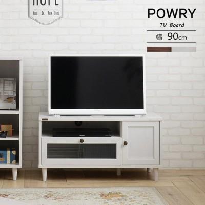 POWRY(ポーリー) ローボードテレビ台 (幅90cm) ホワイト/ブラウン  テレビ台 テレビボード ローボード リビング リビング収納
